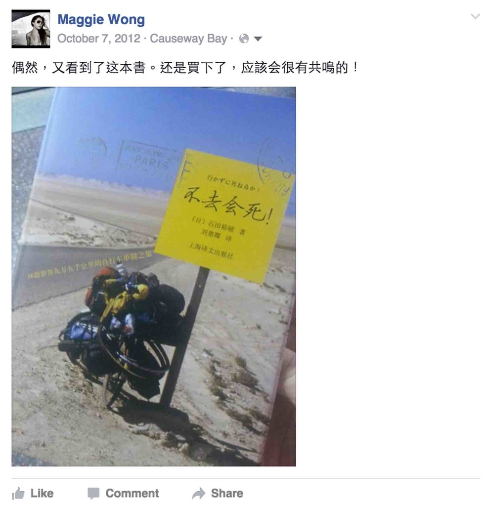 a Japanese Traveler travelled the world by biking. He was the first inspired me.